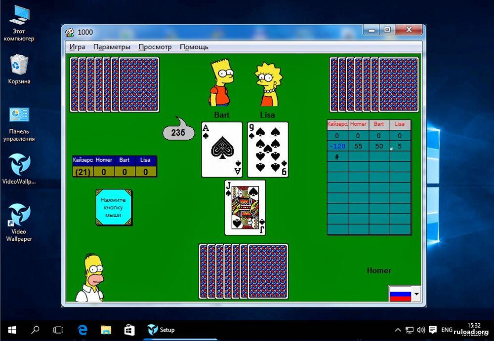 играть i в карты в 1000 бесплатно без регистрации с компьютером