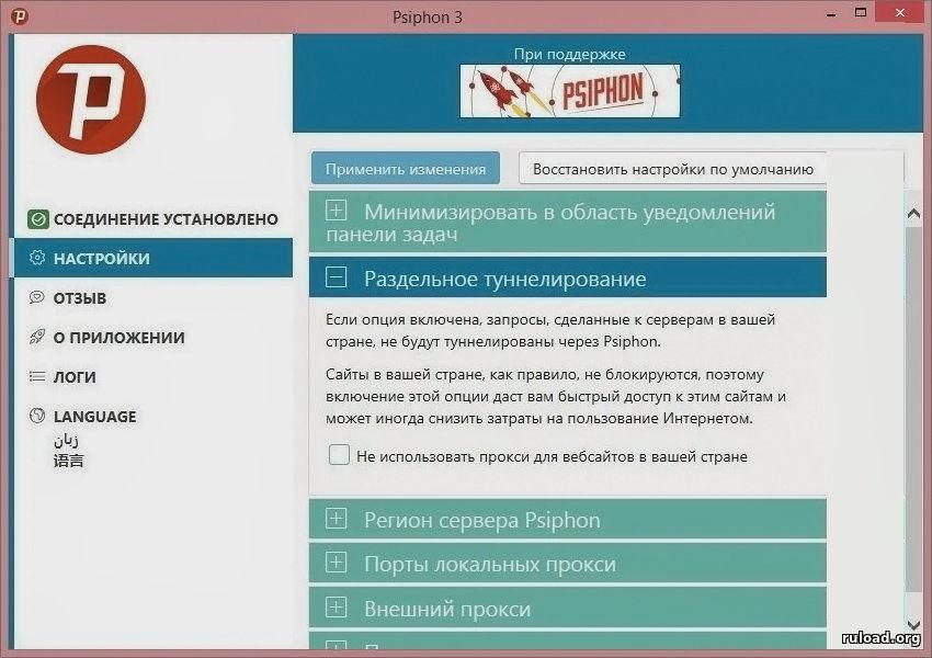 скачать фонбет на русском языке