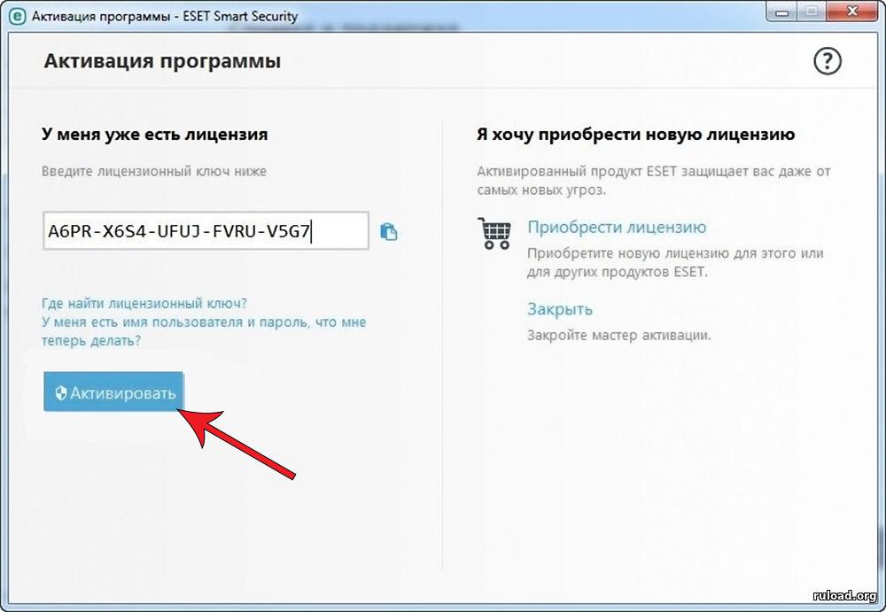 ключи для eset smart security 10 до 2018