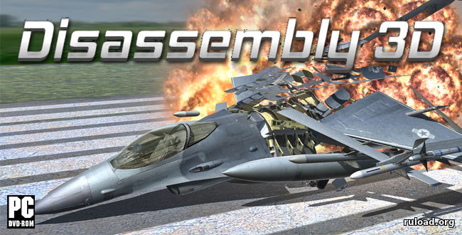 Disassembly 3D (2.5.2)