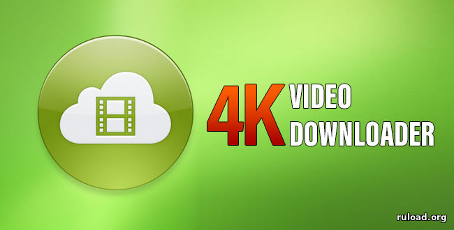 Repack & Portable 4K Video Downloader с ключом активации