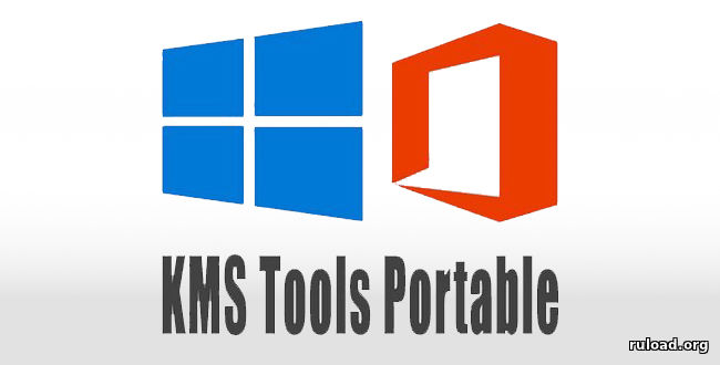 KMS Tools Portable (2019)