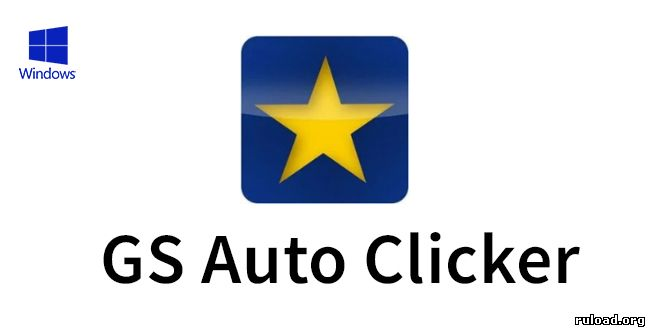 GS Auto Clicker (3.1.4)