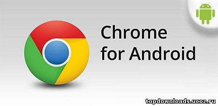 Скачать Google Chrome для android