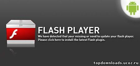 Скачать Adobe Flash Player для android