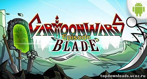 Cartoon Wars: Blade на android скачать