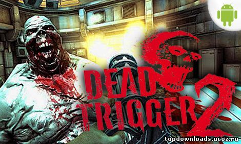 Dead Trigger 2 на android