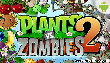 Plants VS Zombies 2 на android