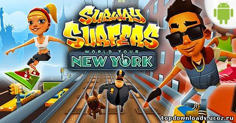 Subway Surfers (сабвей серферс) на android