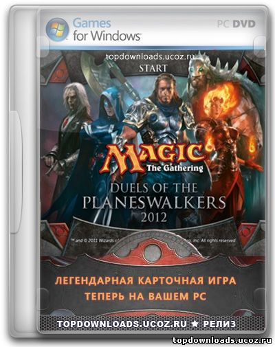 Скачать Magic The Gathering: Duels of the Planeswalkers 2012 для PC