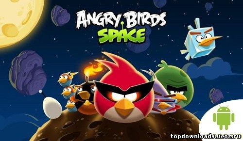 Скачать Angry Birds space для Android