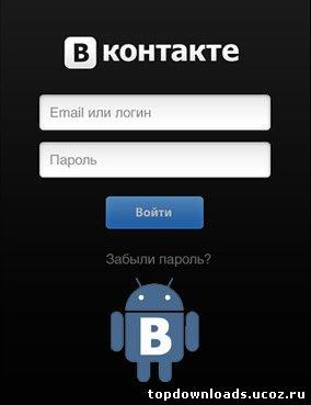 Вк на невидимка андроид приложения